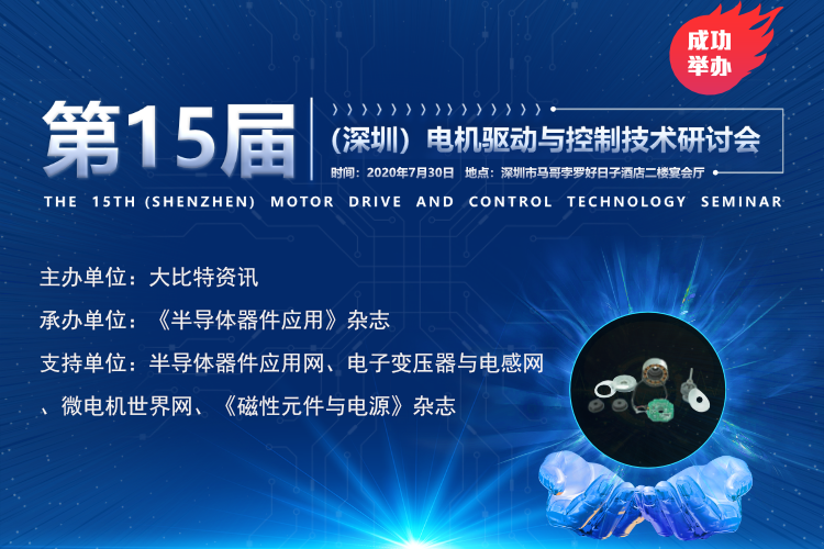 WINSOK|2020 15th (Shenzhen) motor drive and Control Technology Seminar